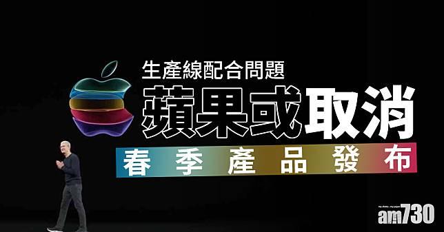 生產線配合問題 蘋果或取消春季產品發布