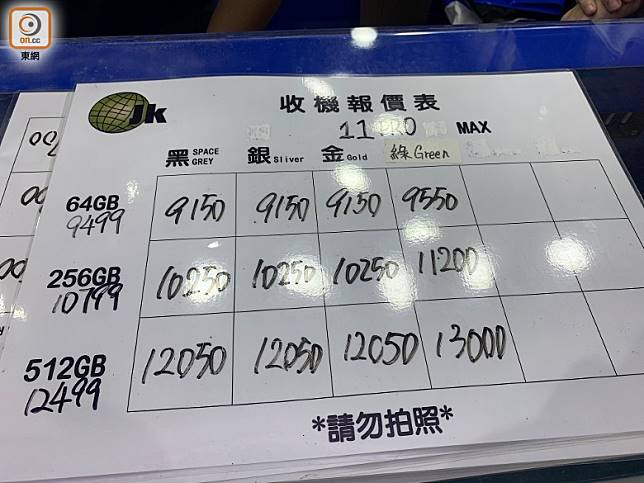 暫時只有iPhone 11 Pro Max的綠色有利潤,512GB最多賺HK$500。(陳志滔攝)