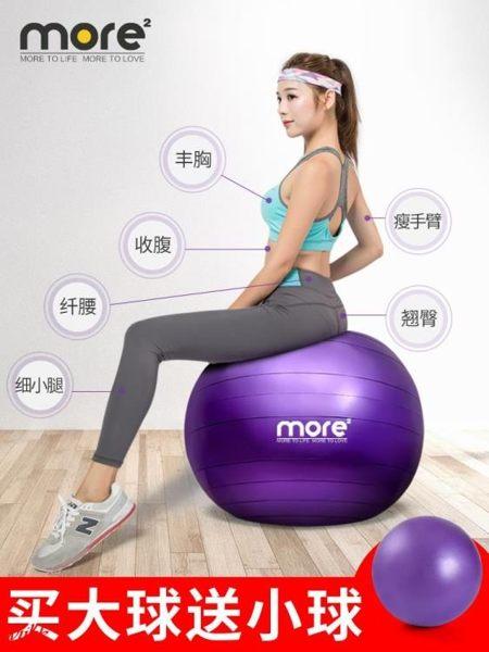 健身球瑜伽球加厚防爆正品初學者孕婦專用助產瑜珈瘦身大球減肥女