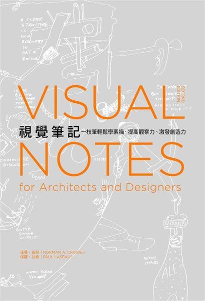 (二手書)視覺筆記:一枝筆輕鬆學素描、提高觀察力、激發創造力