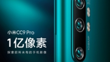 也有一億畫素相機,小米將於 11 月 5 日發表小米 CC9 Pro