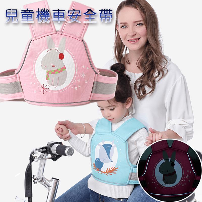 加厚兒童機車安全帶,結實耐磨的材質,搭配咬合力強的安全扣,寶寶解不開,讓爸媽騎電動車、機車、自行車時可以更放心~ 大小可調、前後皆可用,搭配夜間反光設計,使用起來更便利~ 適合9個月~12歲的寶寶使用