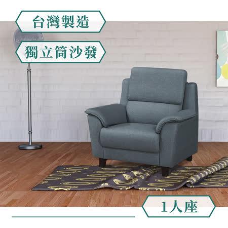 ※ 強韌布紋呼吸皮,柔軟耐抓磨易清潔 ※ 台灣製造,品質保證 ※ 美觀大方,提升家中質感