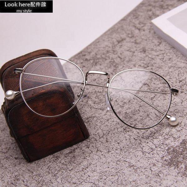 Look here配件館:2017韓國新款平光眼鏡 珍珠腿造型金屬鏡框 近視眼鏡 復古鏡框 配度數 金屬圓框