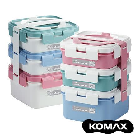 韓國KOMAX 方型三層餐盒組.登山露營野餐盒水果盒點心盒便當盒分層盒環保手提餐盒密封罐樂扣蓋方形保鮮盒推薦
