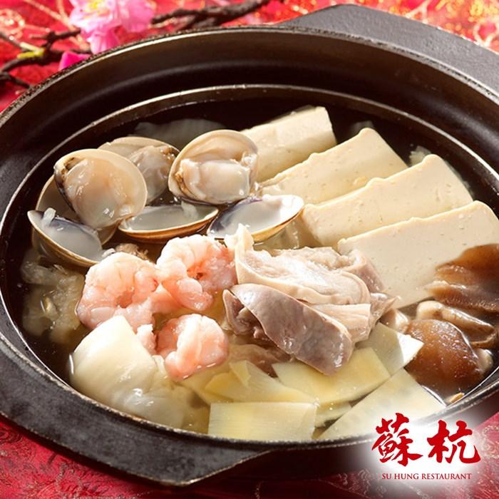 【台北】蘇杭餐廳2人經典套餐X