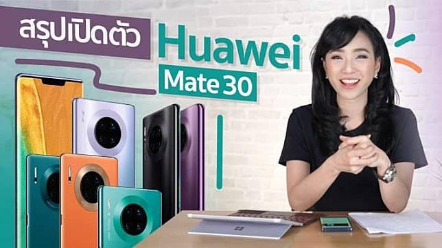 สรุปเปิดตัว พรีวิว Huawei Mate 30 ตัวแรกหลังโดนสหรัฐแบน
