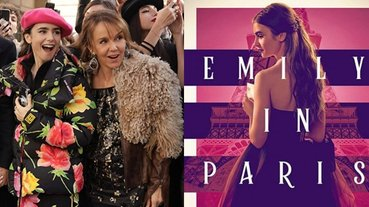 輕鬆浪漫還是刻板印象?熱門影集《艾蜜莉在巴黎》挨轟「連法國人都認不出來這是巴黎!」