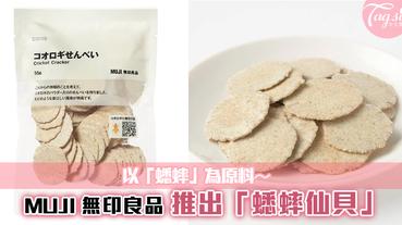 日本MUJI推出超狂「蟋蟀仙貝」~昆蟲作原料,有敢吃的SIS嗎?