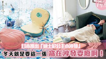 日本推出「迪士尼公主小沙發」!冬天就是要這一張,窩在沙發耍廢啊!