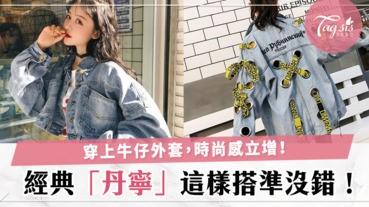 「丹寧外套穿搭」韓星最愛的日常私服!妳,離經典就只差這一步!萬年不敗穿搭法!
