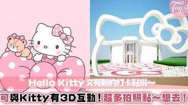 Hello Kitty迷又有新景點去囉~整個建築外觀以可愛Kitty組成!有3D投影、音樂表演,待一整天完不膩❤