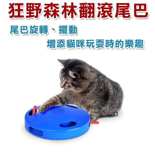 四段旋轉設計:慢、中、快、隨機。 n刺激貓咪的狩獵本能,追逐旋轉的尾巴。