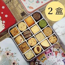 【MENIPPE 媚力泊】16宮格經典綜合手工餅乾鐵盒2盒組(附提袋) 餅乾禮盒 伴手禮