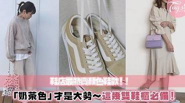 賣爆了!「奶茶色球鞋」大風潮~編輯盤點你鞋櫃必敗的這 3 雙鞋款,比小白鞋好搭!
