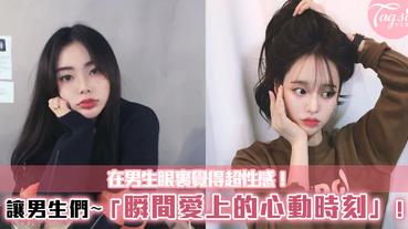韓國網友總結了 5 個男生被女生瞬間迷倒的時刻!原來這些動作在男生眼中:很性感、很可愛!