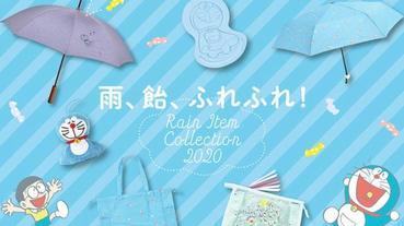 日本郵局哆啦A夢週邊新品為你在梅雨季帶來好心情!