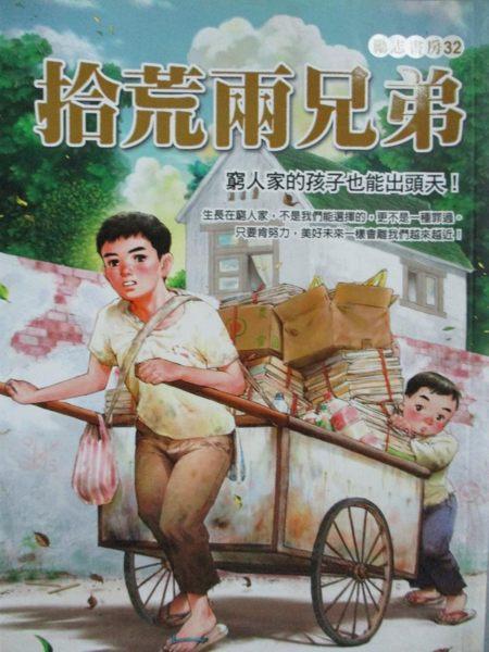 【書寶二手書T1/兒童文學_NLJ】拾荒兩兄弟_許正芳