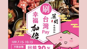 築間幸福鍋物 台灣Pay享20%回饋