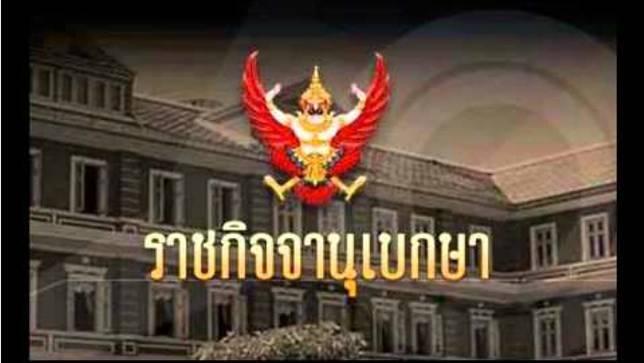 ราชกิจจาฯเผยแพร่คำสั่ง ห้ามวิจารณ์ศาลรัฐธรรมนูญ