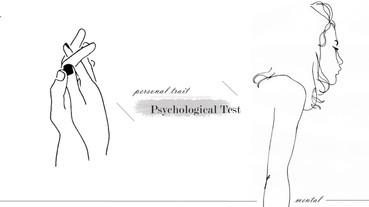 國外瘋傳神準心理測驗!4個下意識肢體動作揭露你的真正性格