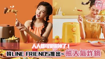 LINE FRIENDS推出全新「熊大氣炸鍋」,使用方法簡單!人人都可變廚神了!
