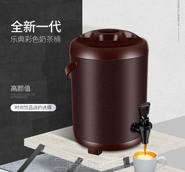 奶茶桶 商用奶茶桶304不銹鋼冷熱雙層保溫保冷湯飲料咖啡茶水豆漿桶10L升 DF 全館免運 維多