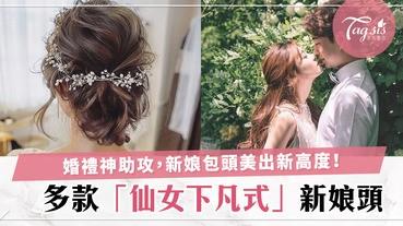 「鬆鬆」是關鍵!新娘包頭美出新高度,女神式新娘髮型,梳光也不老氣!