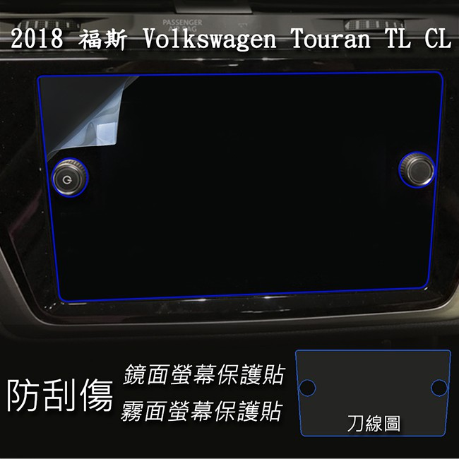 Touran Composition Media 8吋多媒體觸控音響主機 適用車型 230 TSI Trendline 280 TSI Comfortline ◆保護面板/修補刮痕 ◆靜電吸附/不留殘