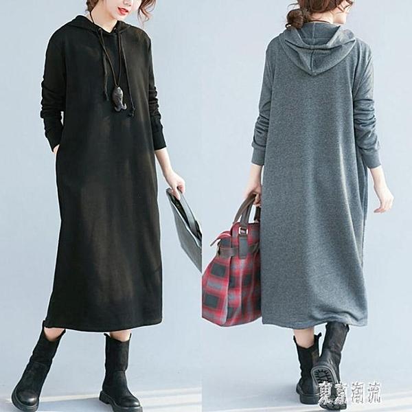 長袖連身裙 秋冬胖mm寬鬆遮肚減齡大碼長裙百搭過膝連帽衛衣洋裝