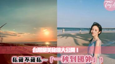 台灣最浪漫的大自然約會景點!比起網紅打卡點,還是造物者的鬼斧神工更是自然真切