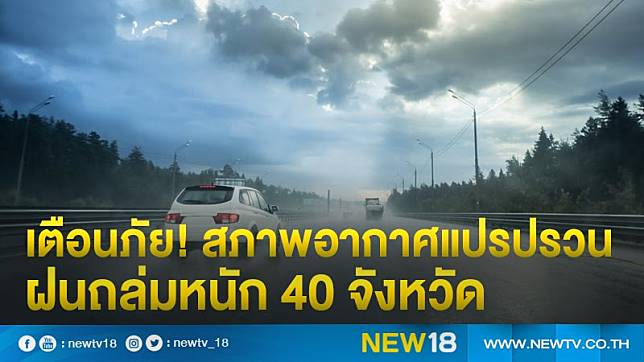 เตือนภัย! สภาพอากาศแปรปรวน ฝนถล่มหนัก 40 จังหวัด