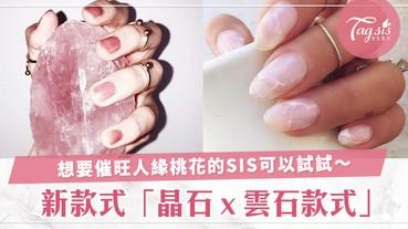 粉水晶可以催人緣?把它畫在指甲上吧,保證令你的桃花運暢旺啊!