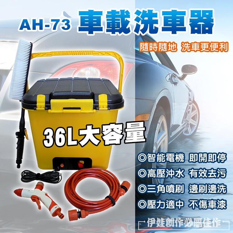 產品資訊如下: 品名 車載洗車器 型號 AH-73 尺寸 36x42x36cm 重量 4.5kg 容量 36L 材質 PP 顏色 黃色 電壓 12V 電源線 點煙器插頭 線長約3M 水管 外徑9mm