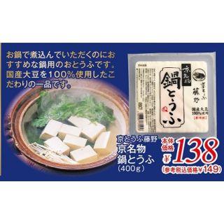 京名物鍋とうふ