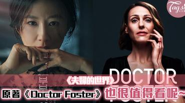 《夫婦的世界》由英國劇集《Doctor Foster》改篇!原著也很值得看呢~