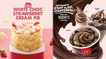 新加坡麥當勞推出「草莓白巧克力派」、「Hershey's巧克力聖代」,到新加坡一定要衝麥當勞!