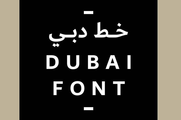 Rupa huruf Dubai Font yang dibuat Microsoft khusus untuk kota Dubai di Uni Emirat Arab. (DubaiFont)