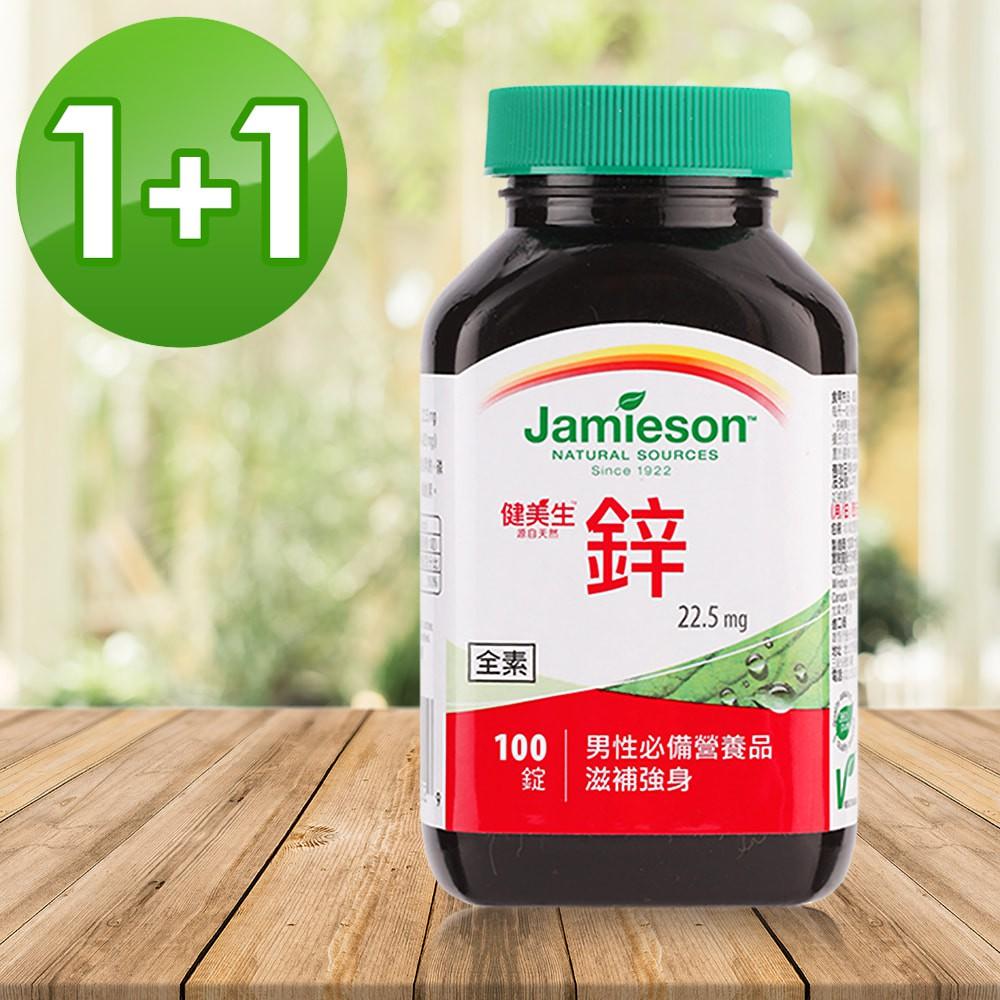 [Jamieson健美生]大包裝 鋅錠 22.5mg 100錠 2入組 [限時1送1] 新鮮貨