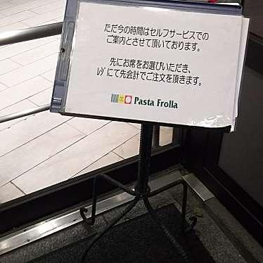 実際訪問したユーザーが直接撮影して投稿した西新宿パスタパスタフローラ 東京オペラシティ店の写真