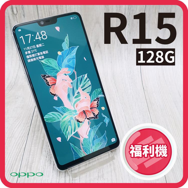 【福利品】OPPO R15 (6G/128G) 6.28 吋大螢幕 拍照AI 智慧美顏。人氣店家smartmobile的Android安卓 系統有最棒的商品。快到日本NO.1的Rakuten樂天市場的