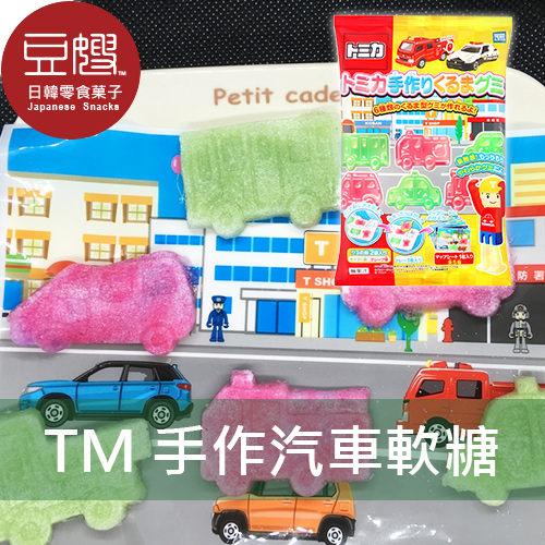 【豆嫂】日本零食 TOMICA 手作汽車造型軟糖