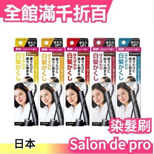 日本製 Salon de pro 五色補色染髮刷 補染筆 鬢角白髮 新生白髮 DARIYA塔莉雅 攜帶方便【小福部屋】