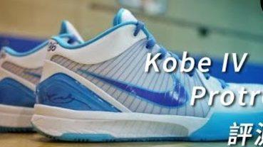 網友 Leon J. Liao 鞋評 / Nike Zoom Kobe IV Protro