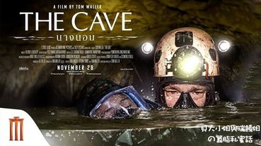 【電影】奇蹟救援The Cave