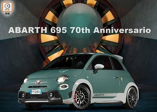 ABARTH推出70周年版本695 70th Anniversario,而且作全球限量1,949輛。