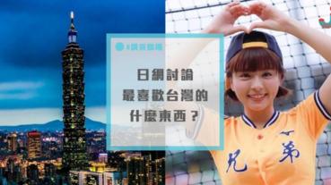 日網討論:「最喜歡台灣哪裡?」最多日本網友討厭的是「這味道」?