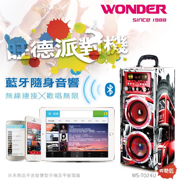 【尋寶趣】WONDER旺德 藍牙KTV音響/派對機 重低音喇叭 卡拉OK歡唱機 隨身歡唱機 WS-T024U
