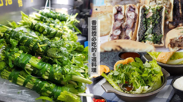 香菜控必吃的6道料理!北台灣限定「香菜拉麵」、「香菜紅豆餅」等,隔著螢幕都有味道