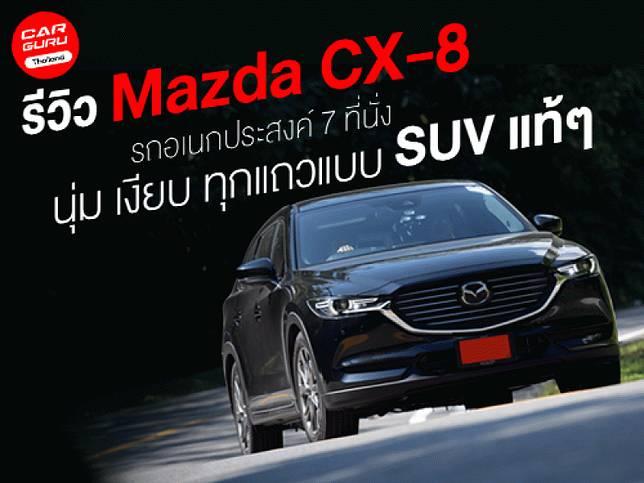 รีวิว Mazda CX-8 รถอเนกประสงค์ 7 ที่นั่ง นุ่มเงียบทุกแถว แบบ SUV แท้ๆ